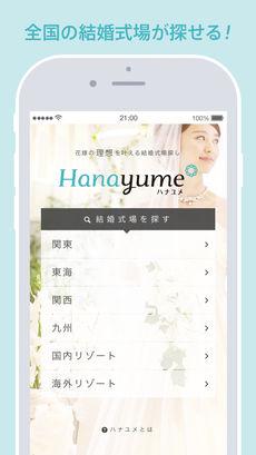 hanayume01