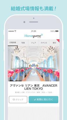 hanayume02